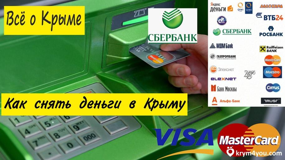оформить кредитную карту онлайн в симферополе действия термобелья
